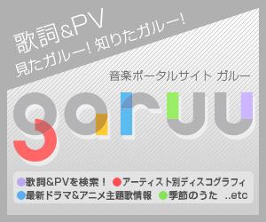 歌詞&PV見たガルー!知りたガル竏秩I音楽ポータルサイト ガルー!