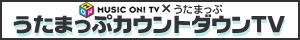 うたまっぷ×MUSIC ON! TV「うたまっぷカウントダウン」毎週火曜日夜9時から放送!