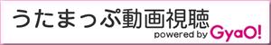 うたまっぷ動画試聴 Powered by GyaO!