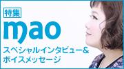 【動画コメント有】等身大のmaoとの『dialog』