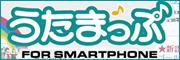 「うたまっぷスマートフォン」でも歌詞検索!