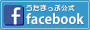 うたまっぷ公式facebook
