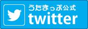 うたまっぷ公式twitter