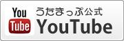 うたまっぷ公式YouTube