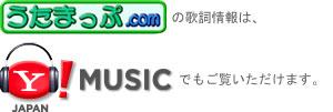 うたまっぷの歌詞情報は、Yahoo MUSICでもご覧いただけます。